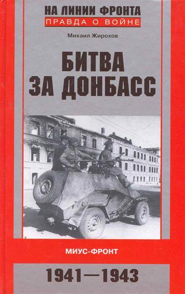 Жирохов М. Битва за Донбасс Миус-фронт 1941-1943
