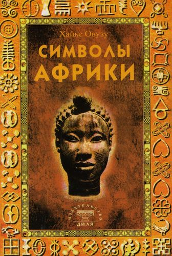 Символы Африки