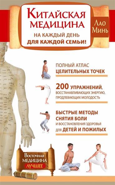 Китайская медицина на каждый день для кажой семьи. Полный атлас целительных точек. 200 упражнений, восстанавливающих энергию