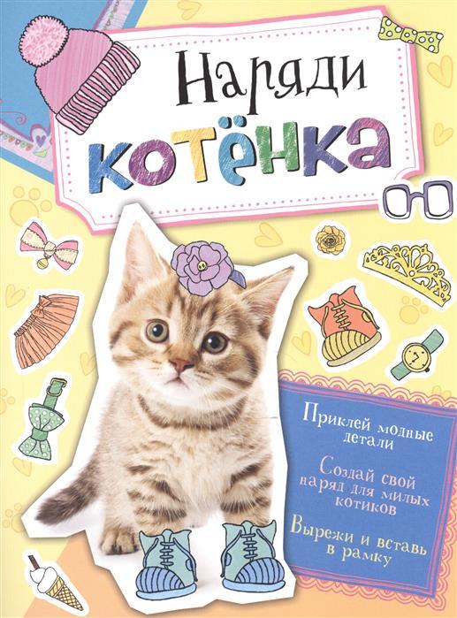 Киктев С. (ред.) Наряди котенка