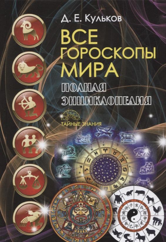 Кульков Д. Все гороскопы мира. Полная энциклопедия гороскопы