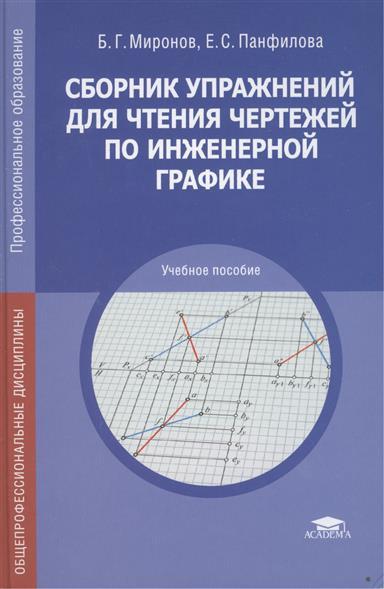 Сборник упражнений для чтения чертежей по инженерной графике: Учебное пособие. 7-е издание, стереотипное