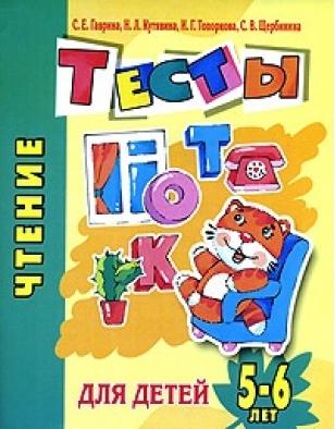 Чтение Тесты для детей 5-6 лет