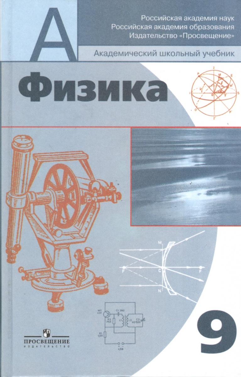 Физика. 9 класс. Учебник для общеобразовательных учреждений