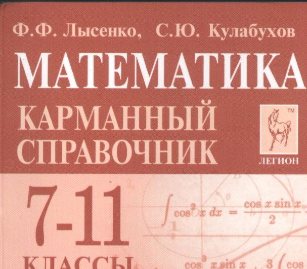 Лысенко Ф.: Математика. Карманный справочник. 7-11 классы