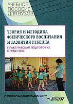 Кожухова Н. и др. Теория и методика физического воспитания и развития ребенка ISBN: 9785691016493