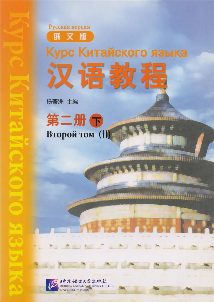 Yang Jizhou Chinese Course (Rus) 2B - Textbook / Курс Китайского Языка. Книга 2. Часть 2 (книга на китайском и русском языках) цена