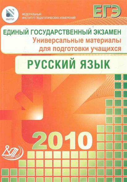 ЕГЭ 2010 Русский язык Универ. матер. для подг. учащ.