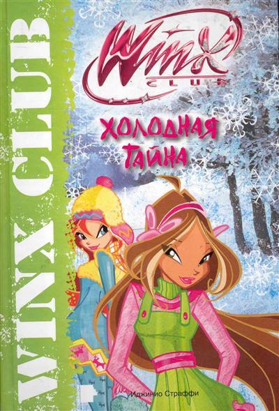 Холодная тайна Клуб Winx