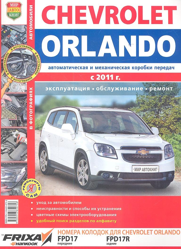 Солдатов Р., Шорохов А. (ред.) Автомобили Chevrolet Orlando c 2011 года. Эксплуатация. Обслуживание. Ремонт