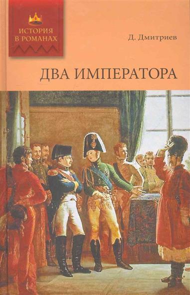 Дмитриев Д. Два императора дмитриев николай николаевич казна императора