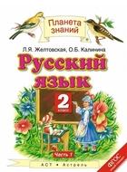Русский язык. Учебник. 2 класс. В двух частях. Часть 1