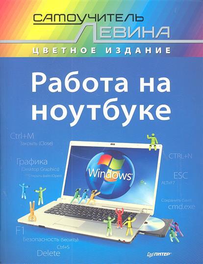 Левин А. Работа на ноутбуке Самоучитель Левина в цвете левин а самоучитель левина самоучитель полезных программ восьмое издание