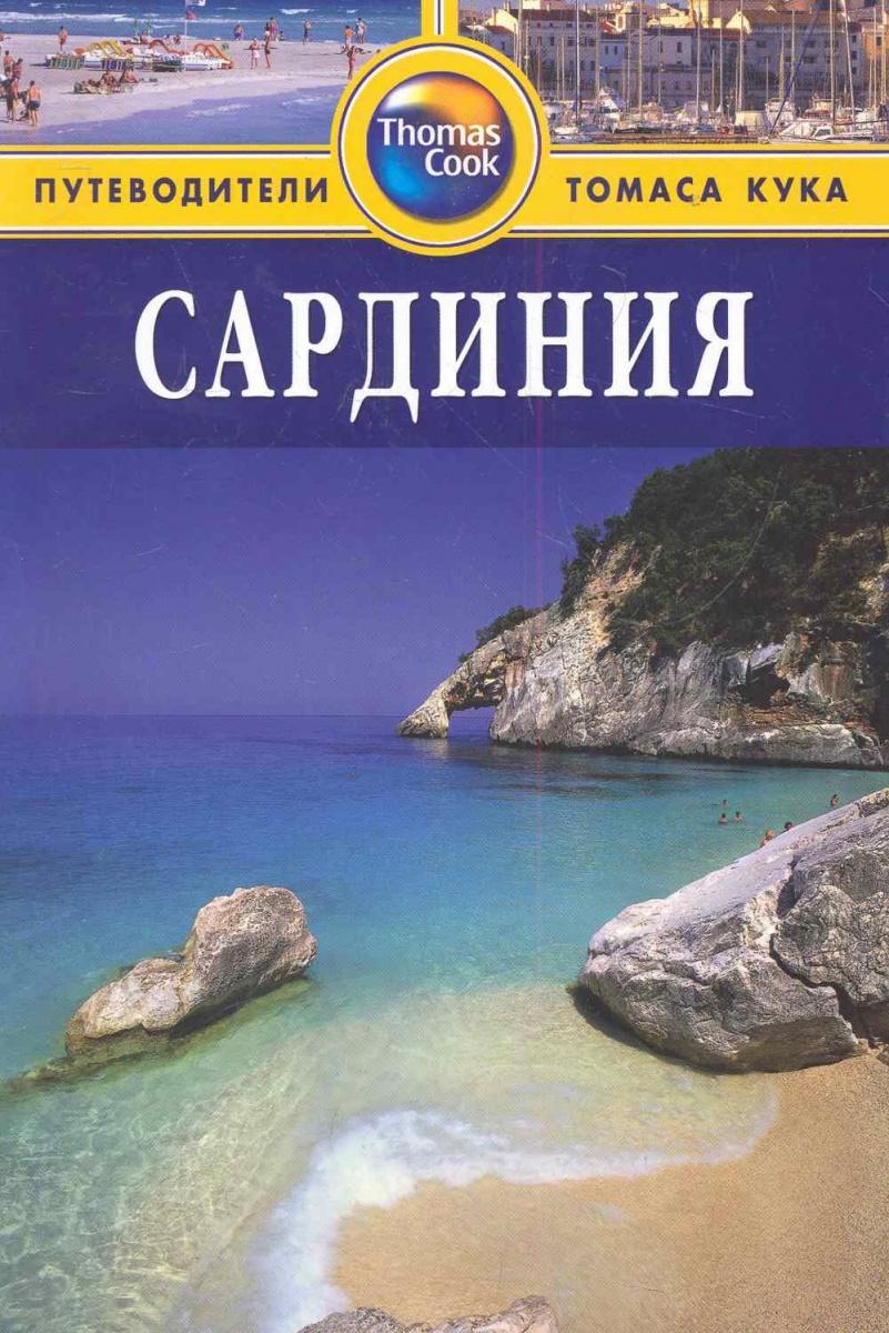 Беннет Л. Сардиния Путеводитель ISBN: 9785818317489
