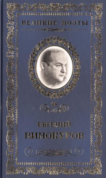 Великие поэты. Том 98. Евгений Винокуров. Самая суть