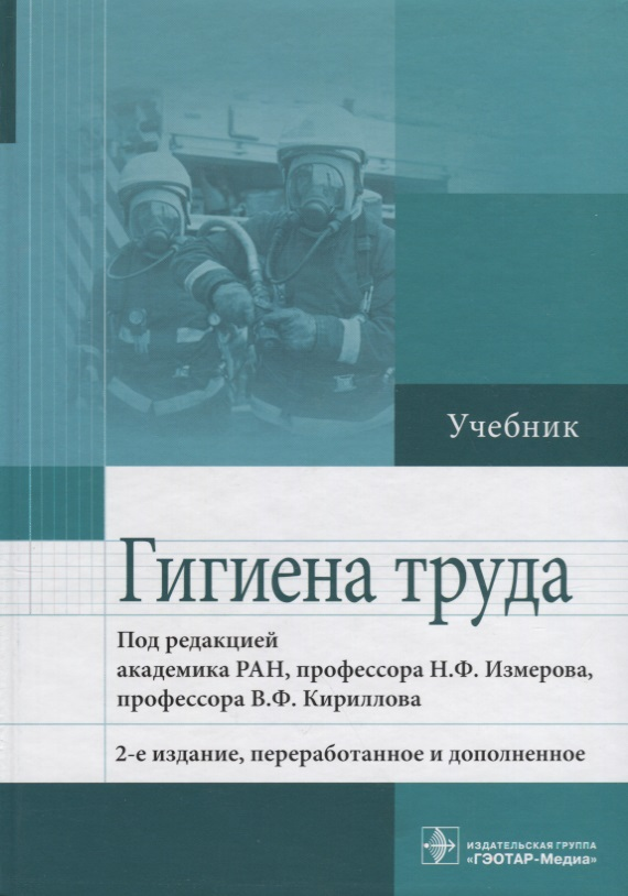 Измеров Н., Кириллов В. (ред.) Гигиена труда. Учебник