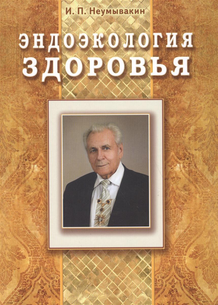 Неумывакин И. Эндоэкология здоровья ISBN: 9785423603328