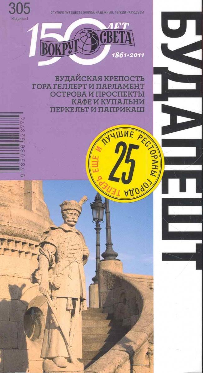 Туров А., Левина Л. и др. Будапешт
