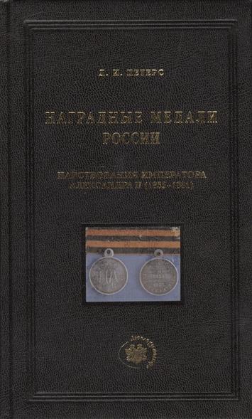 Наградные медали России царствования императора Александра II (1855-1881 гг.)