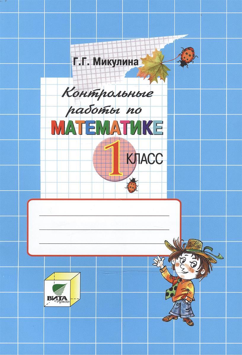 Контрольные работы по математике. 1 класс. Учебное пособие