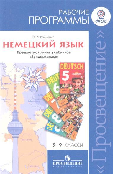 """Немецкий язык. Рабочие программы. Предметная линия учебников """"Вундеркинды"""". 5-9 классы. Пособие для учителей общеобразовательных учреждений"""