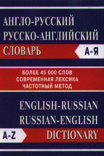 Англо-русский русско-английский словарь Обновленный состав Частотный метод Б.45000 слов запоминайка английский порядок слов в англ предлож