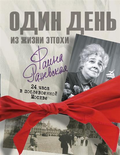Фаина Раневская 24 часа в послевоенной Москве