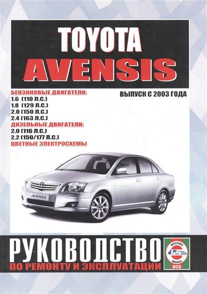 Гусь С. (сост.) Toyota Avensis. Руководство по ремонту и эксплуатации. Бензиновые двигатели. Дизельные двигатели. Выпуск с 2003 года
