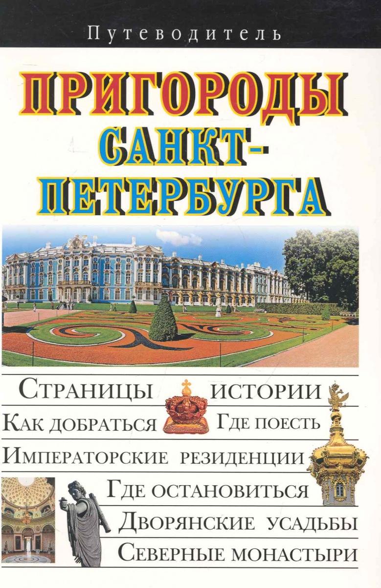 Сингаевский В. Пригороды Санкт-Петербурга ISBN: 9785170637850