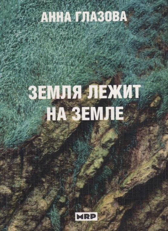 Глазова А. Земля лежит на земле ISBN: 9785986202358
