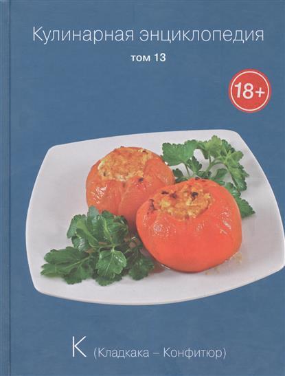 Кулинарная энциклопедия. Том 13. К. Кладкака - Конфитюр