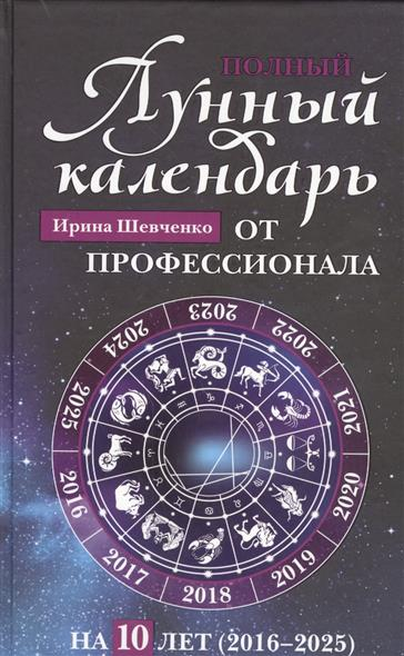 Полный лунный календарь от профессионала на 10 лет (2016-2025)