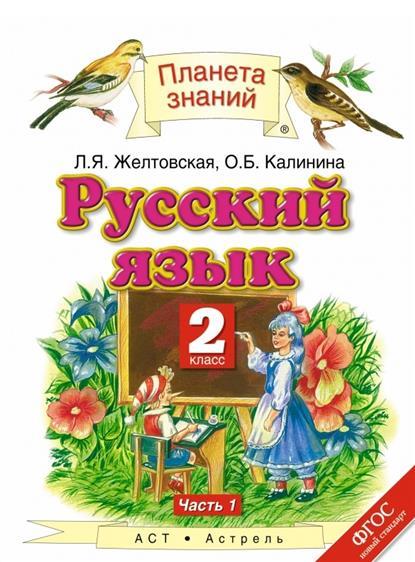 Желтовская Л., Калинина О. Русский язык. Учебник. 2 класс. В двух частях. Часть 1