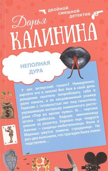 Калинина Д. Гусары денег не берут. Неполная дура ISBN: 9785699829897 цена