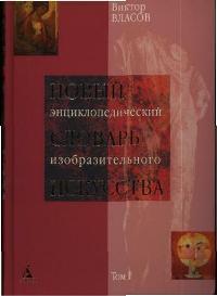 Власов В. Новый энц. словарь изобразительного искусства т.1 А в городе пензе новый двигатель т 40
