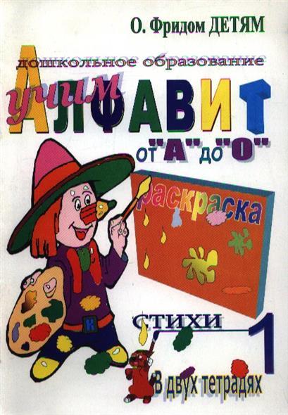 Учим алфавит в стишках Тетр. 1 От А до О