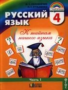 Русский язык. К тайнам нашего языка. Учебник для 4 класса общеобразовательных учреждений. В двух частях. Часть 1