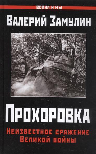 Замулин В. Прохоровка. Неизвестное сражение Великой войны