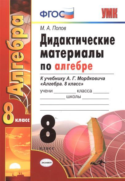 Дидактические материалы по алгебре. 8 класс. К учебнику А.Г. Мордковича и др.