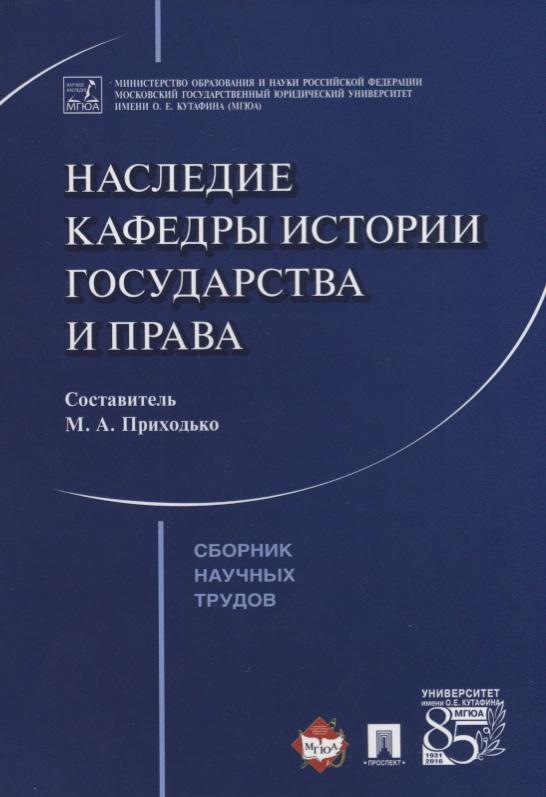 Наследие кафедры истории государства и права. Сборник научных трудов
