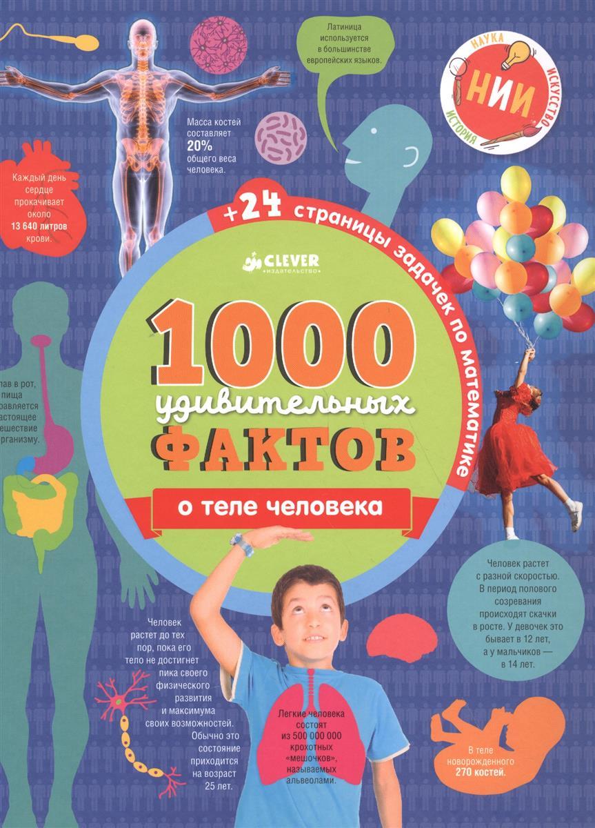Ричардс Дж. 1000 удивительных фактов  теле человека