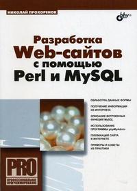 Прохоренок Н. Разработка Web-сайтов с помощью Perl и MySQL