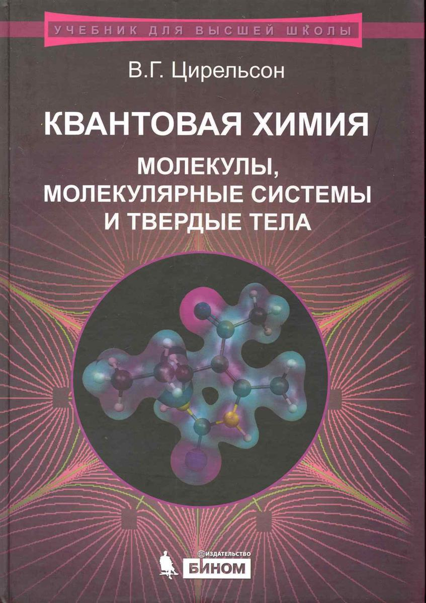 Цирельсон В. Квантовая химия Молекулы молекулярные системы...