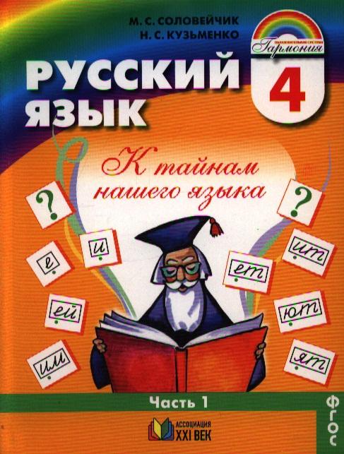 все цены на Соловейчик М., Кузьменко Н. Русский язык. К тайнам нашего языка. Учебник для 4 класса общеобразовательных учреждений. В двух частях. Часть 1 онлайн