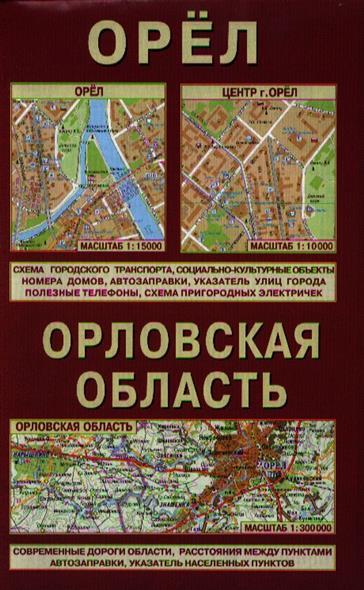 Орловская область Орел (1:300 000 / 1:15 000) Карта (раскладная) (Лоцман)