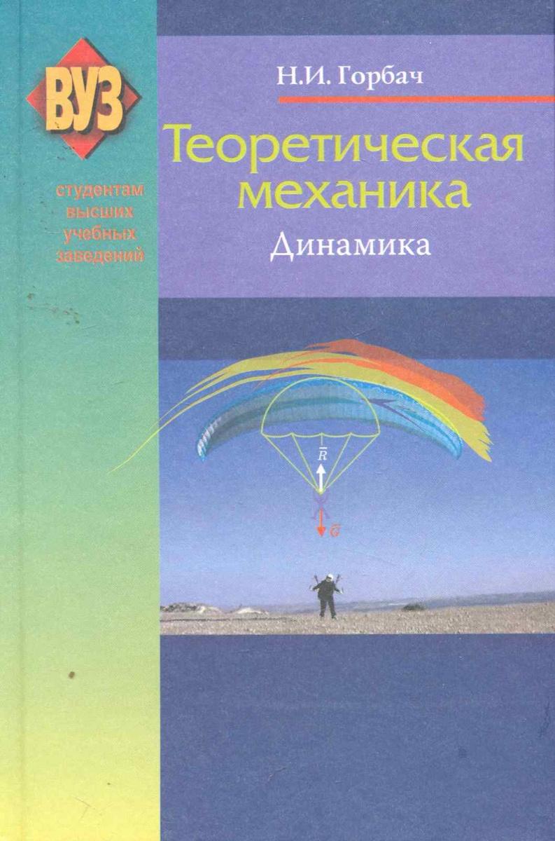 Теоретическая механика Динамика Учеб. пособие