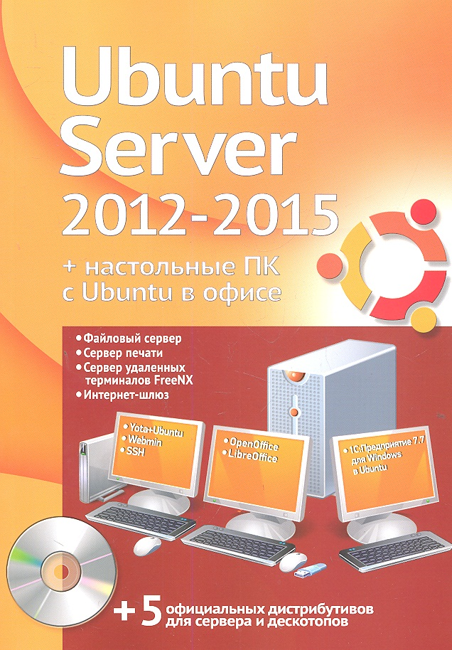Резников Ф. Ubuntu Server 2012-2015 + настольные ПК с Ubuntu в офисе. Официальный дистрибутив + учебный курс официальный сайт одноклассники войти