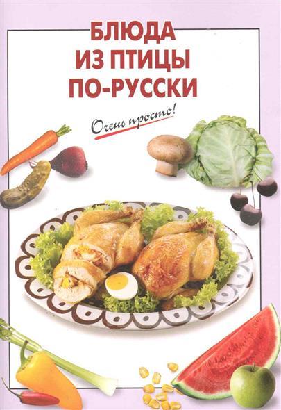 Блюда из птицы по-русски