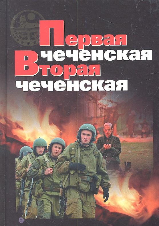 Гродненский Н. (сост.) Первая чеченская. Вторая чеченская