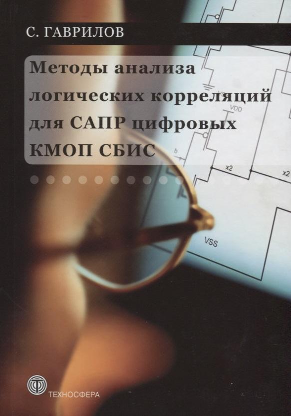 Гаврилов С.: Методы анализа логических корреляций для САПР цифровых КМОП СБИС